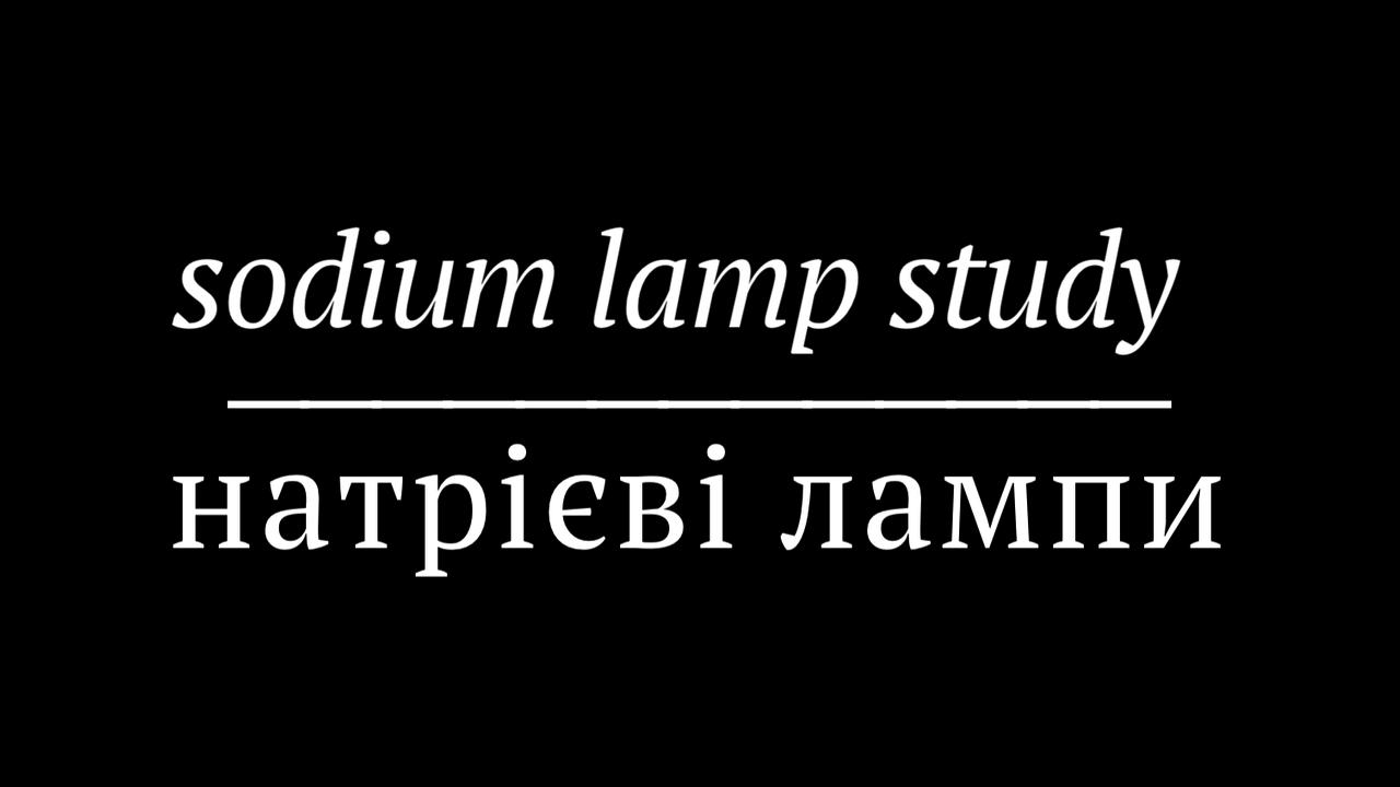 !3 - Sodium Lamp Study